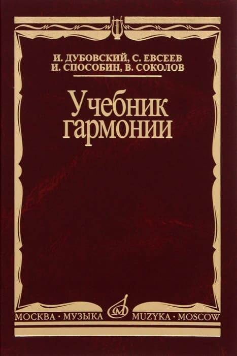 Учебник по гармонии