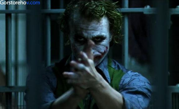 Джокер хлопает комиссару Гордону
