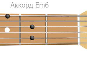 обращение аккорда Em6 на гитаре