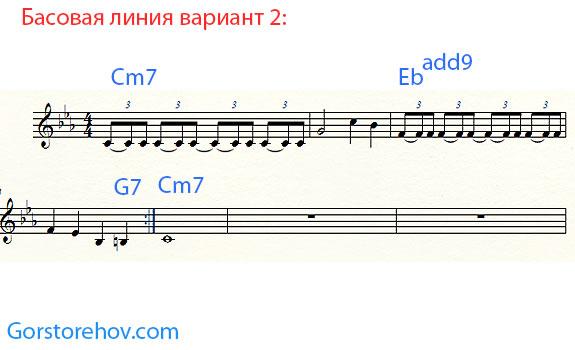 Басовая линия - пример 2