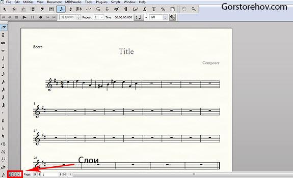 Ноты композиции без нижней ноты