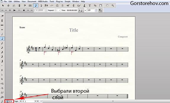 Ноты композиции с нижней нотой, звучащей целый такт