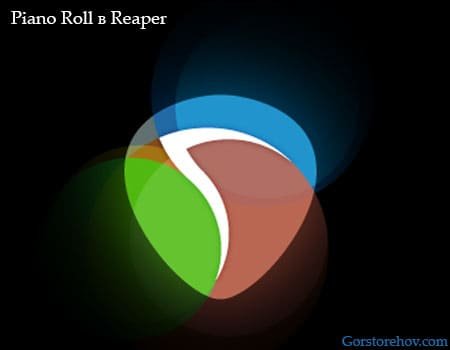 Piano roll в Reaper - как использовать