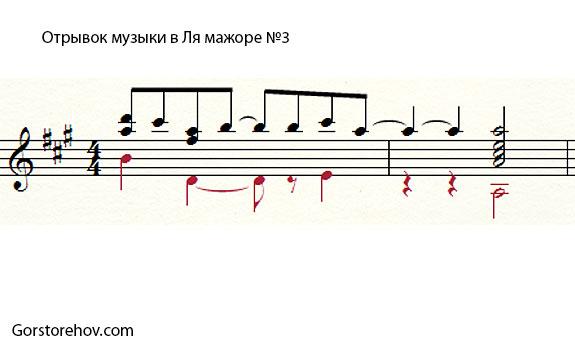 Третий отрывок музыки в Ля мажоре